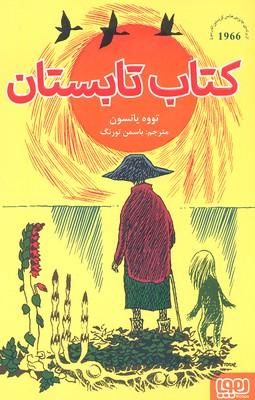 كتاب-تابستان