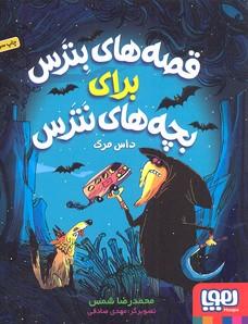 قصه-هاي-بترس-براي-بچه-هاي-نترس-3