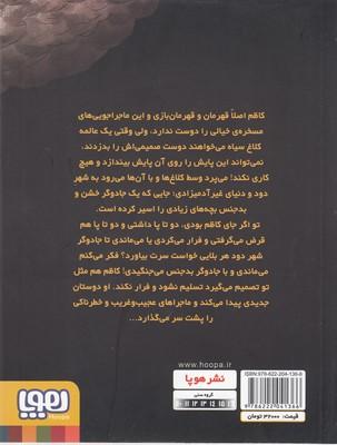 تصویر داستان شهر دود