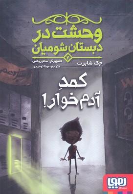 وحشت-در-دبستان-شوميان-2