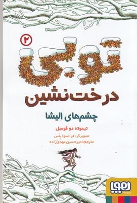 تصویر توبي درخت نشين 2-چشم هاي اليش