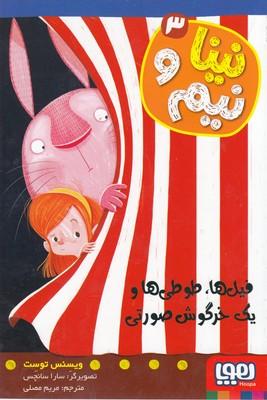 نينا-و-نيم-3-فيلها،طوطيها-ويك-خرگوش-صورتي