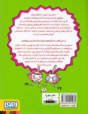 تصویر دو قلوهاي دندان خرگوشي 2