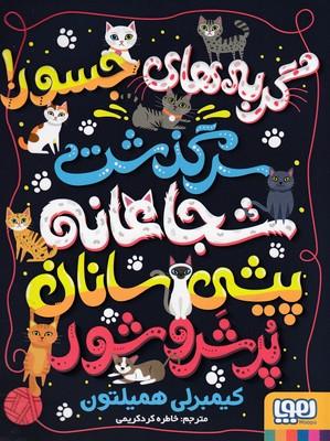 گربه-هاي-جسور