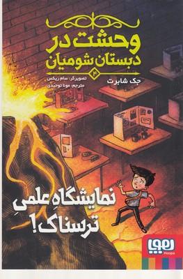 وحشت-در-دبستان-شوميان-4