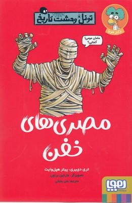 تونل-وحشت-تاريخ-مصري-هاي-خفن