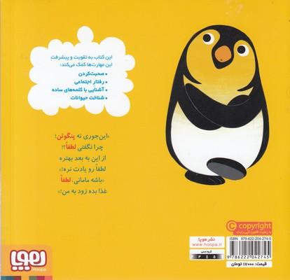 تصویر سلام نابغه 2-پنگوئن خواهش مي كند