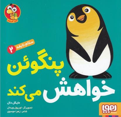 سلام-نابغه-2-پنگوئن-خواهش-مي-كند