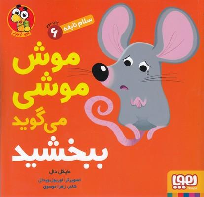 تصویر سلام نابغه 6-موش موشي مي گويدببخشيد