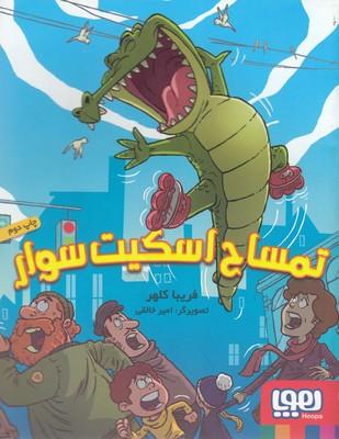 تمساح-اسكيت-سوار