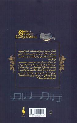 تصویر آن سوي ديوار باغ3-دور درخت گلابي