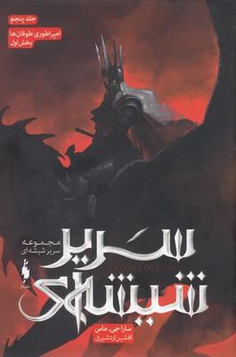 تصویر سرير شيشه اي-امپراطوري طوفان هاجلد5 بخش1