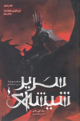 سرير-شيشه-اي-امپراطوري-طوفان-هاجلد5-بخش2