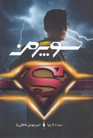 سوپرمن