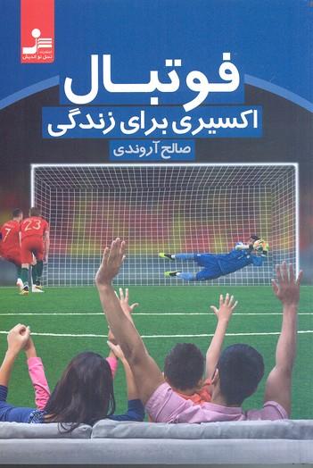 فوتبال-اكسيري-براي-زندگي