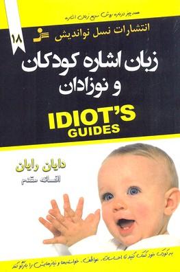 زبان-اشاره-كودكان-و-نوزادان