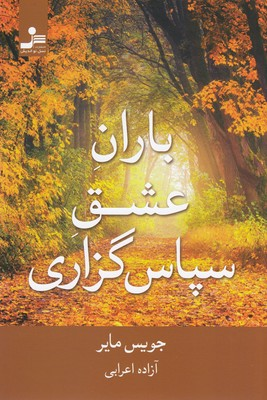 تصویر باران عشق سپاس گزاري