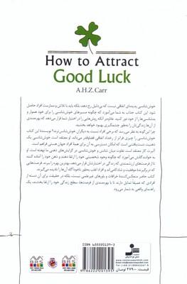 تصویر چگونه درهاي خوش شانسي رابه روي خودبگشاييم