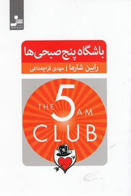 باشگاه-پنج-صبحي-ها