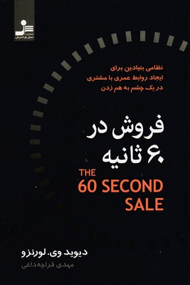فروش-در-60-ثانيه