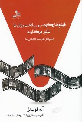 فيلم-ها-چگونه-بر-سلامت-روان-ما-تاثير-مي-گذارند
