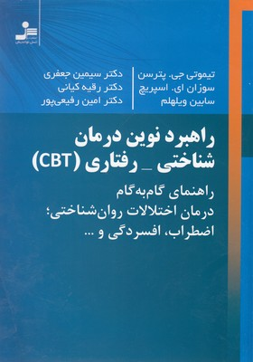 راهبرد-نوين-درمان-شناختي-رفتاري-cbt