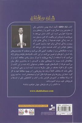 تصویر شاه حافظه