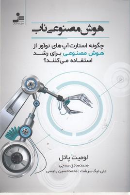 هوش-مصنوعي-ناب