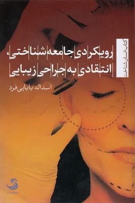 رويكردي-جامعه-شناختي-انتقادي-به-جراحي-زيبايي
