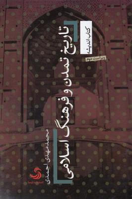 تاريخ-تمدن-و-فرهنگ-اسلامي