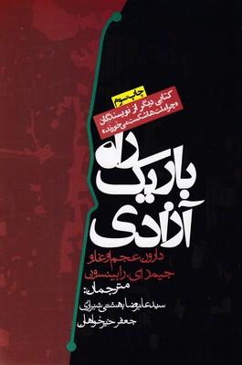 تصویر راه باريك آزادي
