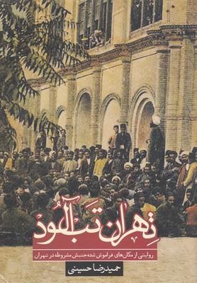 تهران-تب-آلود