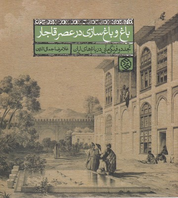 باغ-و-باغ-سازي-در-عصر-قاجار