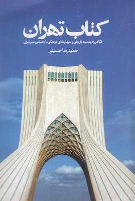 كتاب-تهران