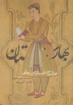 بهارستان-نورالدين-عبدالرحمن-جامي
