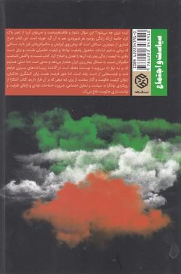 تصویر ايران بر لبه تيغ