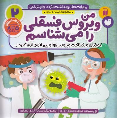 مهارت-هاي-بهداشت-فردي-و-اجتماعي-2