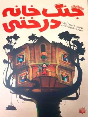 جنگ-خانه-درختي