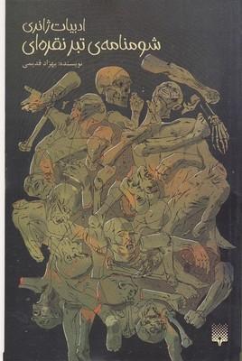 تصویر ادبيات ژانري-شومنامه ي تبر نقره اي