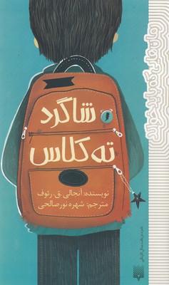 رمان-هايي-كه-بايد-خواند-شاگرد-ته-كلاس