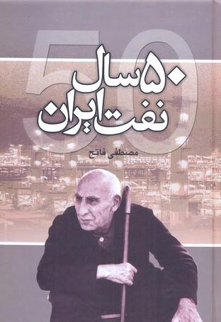 50سال-نفت-ايران
