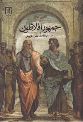 جمهور-افلاطون