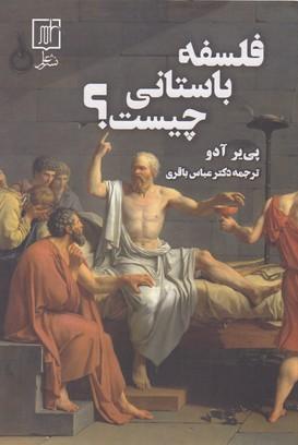 فلسفه-باستاني-چيست؟