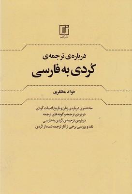 درباره-ترجمه-ي-كردي-به-فارسي
