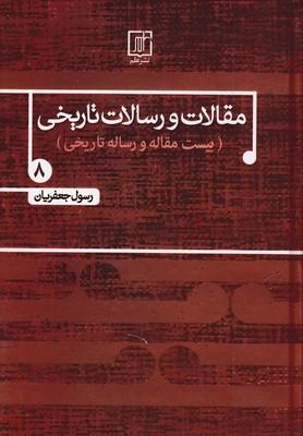 مقالات-و-رسالات-تاريخي(جلد-هشتم