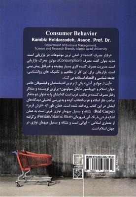 تصویر رفتار مصرف كننده با نگاه تحليلي اسلام وغرب