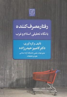 رفتار-مصرف-كننده-با-نگاه-تحليلي-اسلام-وغرب