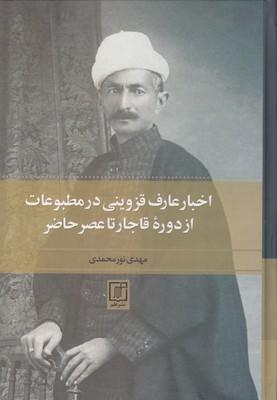 تصویر اخبار عارف قزويني درمطبوعات ازدوره قاجارتاعصرحاضر
