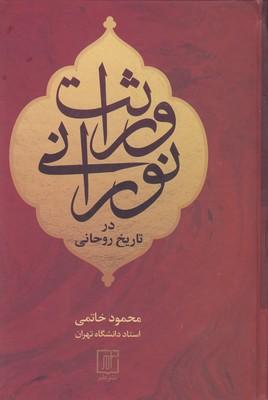 وراثت-نور-در-تاريخ-روحاني