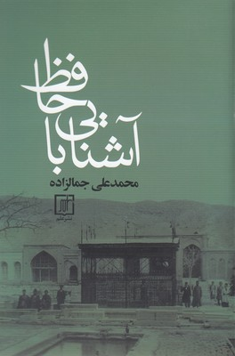 آشنايي-با-حافظ